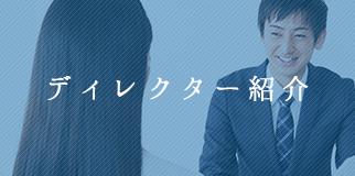 月心会館のディレクター紹介