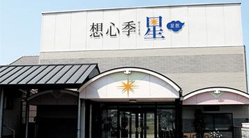 月心会館・港南 別館